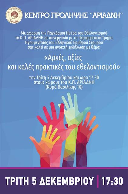Ηγουμενίτσα: Εκδήλωση για την Παγκόσμια Ημέρα του Εθελοντισμού
