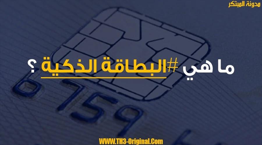 ما هي البطاقة الذكية ؟,البطاقة الذكية,card,فيزا البنك الاهلى,فيزا مشتريات البنك الاهلى,رقم بطاقة الائتمان,كريدت كارد البنك الاهلي,اكواد بطاقات جوجل بلاي مجانا,فيزا مشتريات بنك مصر,فيزا مشتريات cib,بطاقات,premium card,رقم بطاقة فيزا,ما هي البطاقة الائتمانية,بطاقة بنكية,بطاقة فيزا