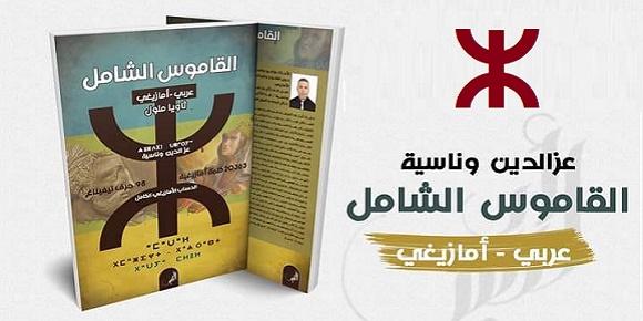 القاموس الشامل عربي امازيغي شاوي