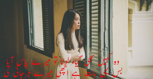 2 line shayari in urdu