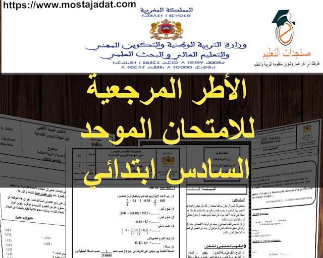 خاص : الأطر المرجعية للامتحان الموحد السادس ابتدائي