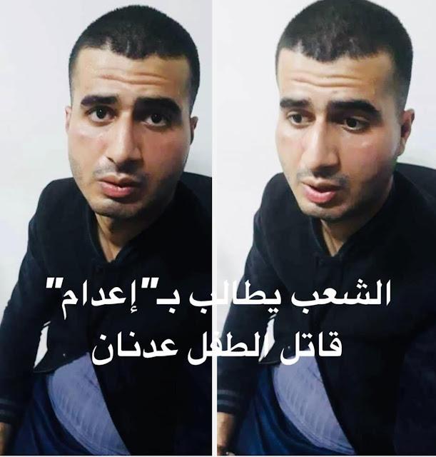 """عاجل وبالصور...هذا هو قاتل الطفل عدنان...والشعب يطالب بـ""""إعدامه""""✍️👇👇👇"""