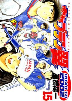 Captain Tsubasa Road to 2002 Manga
