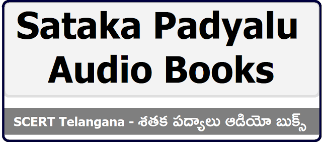 SCERT Sataka Parimalalu Sataka Padyalu Audio Books Download Sataka Poems Online