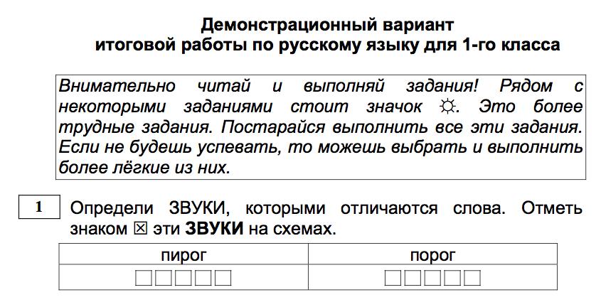 Почемучки Итоговая контрольная работа по русскому языку класс  В итоговой работе похожие задания