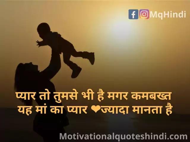 Miss You Maa Status In Hindi
