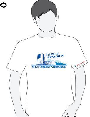 Penonton: Confucian Private Secondary School Run 2015