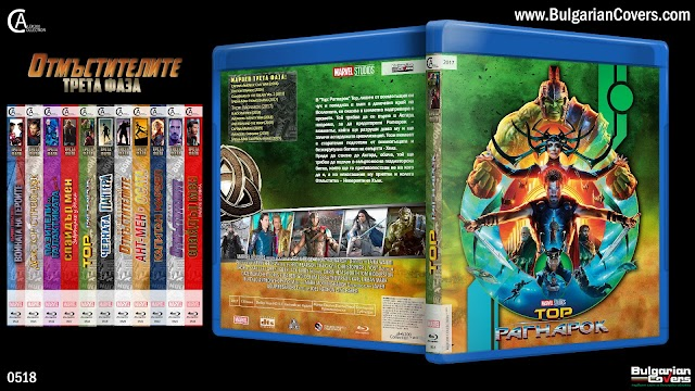Thor: Ragnarok (2017) - R1 Custom Blu-Ray Cover