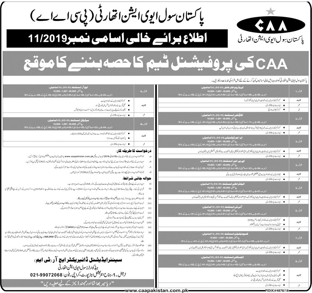 Jobs In Pakistan Civil Aviation Authority CAA