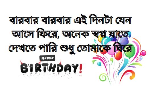 Happy Birthday Wish Bangla