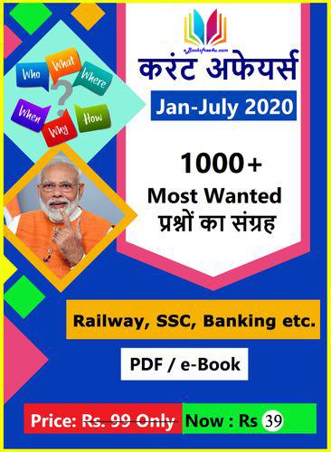 1000+ Most Wanted करंट अफेयर्स जनवरी से जुलाई 2020 (हिंदी) in Hindi PDF
