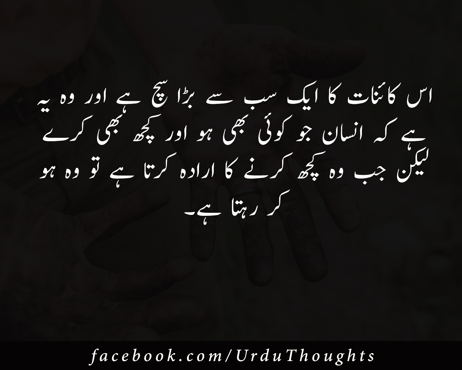 Great person quotes in urdu About Mother Sms