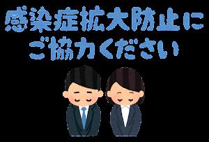 「感染症拡大防止にご協力ください」のイラスト(会社員)