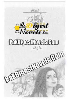 Noor Ul Quloob (Epi 7) By Tanzeela Riaz