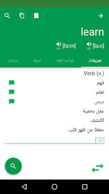 تحميل تطبيق قاموس عربي إنجليزي Dictionary-Word-Definitions النسخة المدفوعة