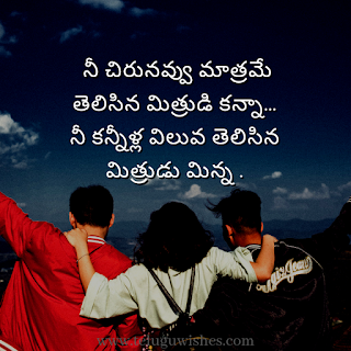 friendship day quotes in telugu with images