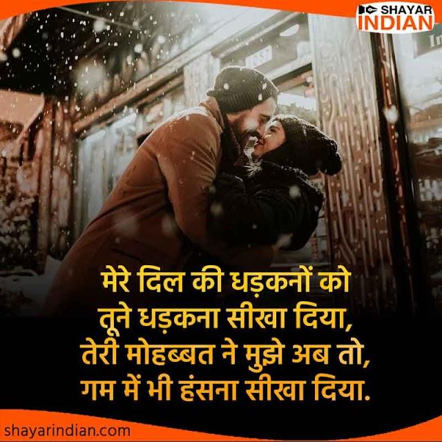 तेरी मोहब्बत ने - Mohabbat Me Gum Me Hansna Love Shayari