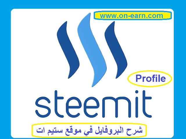 شرح البروفايل الخاص بك في موقع ستيم Your Profile in STEEMIT تفصيلا