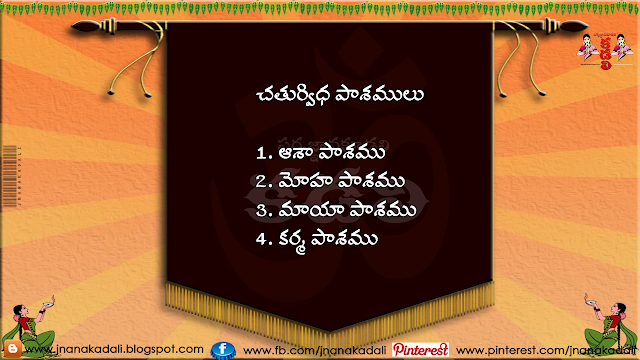 Images for chathur vidya pasamulu,telugu dharmasandehalu, telugu spiritual known facts, best telugu spiritual dharmasandehalu, ravi chettu aaraadhana information in telugu, dharmasandehalu information with hd wallpapers, spiritual monks thoughts in telugu, Dharma Sandehalu in Telugu, Daily Known Spiritual information, Great Monks Mysterious Speeches about god in Telugu, Dharma Sandehalu about Praying to god with Flower, Siva, Narayana, Brahma Gods information in Telugu, Daily Spiritual information for All, Whats App Sharing Spiritual information, dharma Sandehalu in Telugu, dharma Sandehalu pdf e books in Telugu Free Download