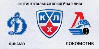 Динамо Р – Локомотив  смотреть онлайн бесплатно 18 сентября 2019 прямая трансляция в 19:30 МСК.