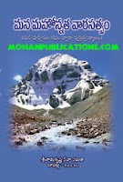 mohanpublications