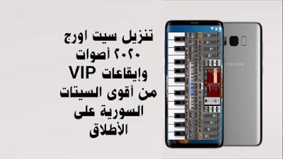 تنزيل سيت اورج 2020 أصوات وإيقاعات VIP من أقوى السيتات السورية على الأطلاق