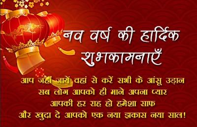 Happy new year 2020 image shayari hindi