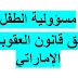 مسؤولية الطفل وفق قانون العقوبات الإماراتي