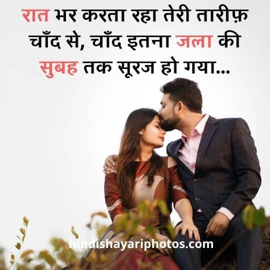 romantic shayari with images in hindi