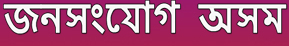 Directorate of Cultural Affairs Assam Recruitment 2015 -21 Various Posts at diprassam.gov.in