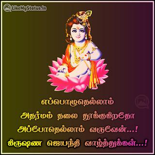 Krishna jayanthi tamil valthukkal