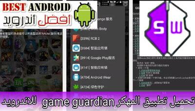 تحميل تطبيق تهكير الألعاب game guardian 73.0 Apk للاندرويد بآخر إصدار، تحميل برنامج game guardian بدون روت، game guardian android download، game guardian جيم جار دن 7.2.6apk، game guardian apk ، game guardian no rootgame guardian،  game guardian ios ، تشغيل game  تحميل تطبيق المهكر game guardian 73.0 Apk للاندرويد باخر أصدار ، شرح كيفية تشغيل طريقة التهكير بمهكر دن