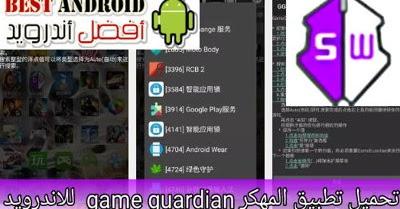 game guardian 92 0 apk