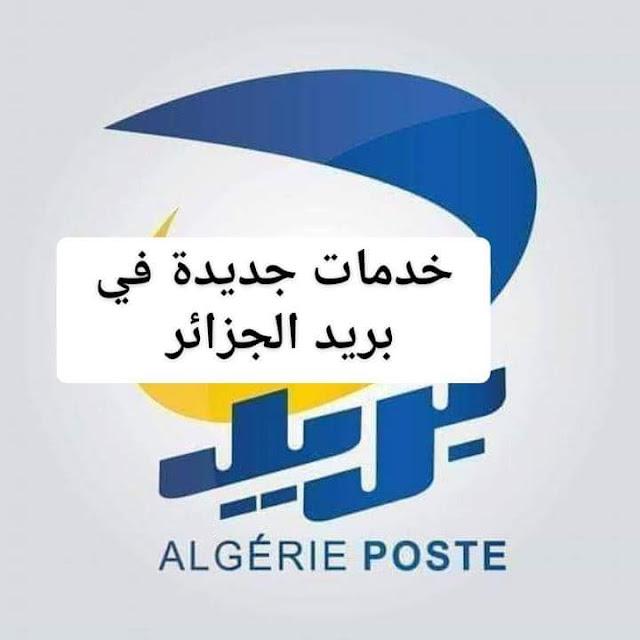 خدمات بريد الجزائر