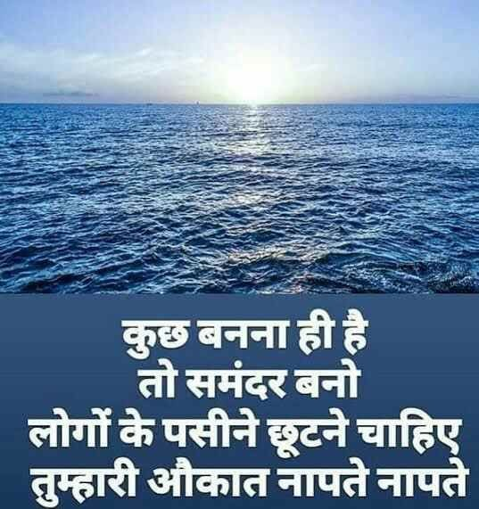 Image for Wednesday Quotes in Hindi