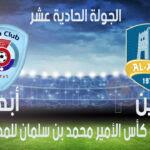 مباراة العين السعودي وأبها كورة اكسترا مباشر 1-1-2021 والقنوات الناقلة في الدوري السعودي