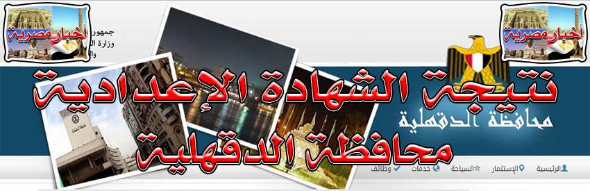 الآن .. نتيجة الشهادة الإعدادية محافظة الدقهلية الفصل الدراسي الثاني 2018/2019