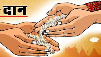 Donations:-क्या है दान, क्यो किया जाता हैं,जाइये दान का रहस्य...
