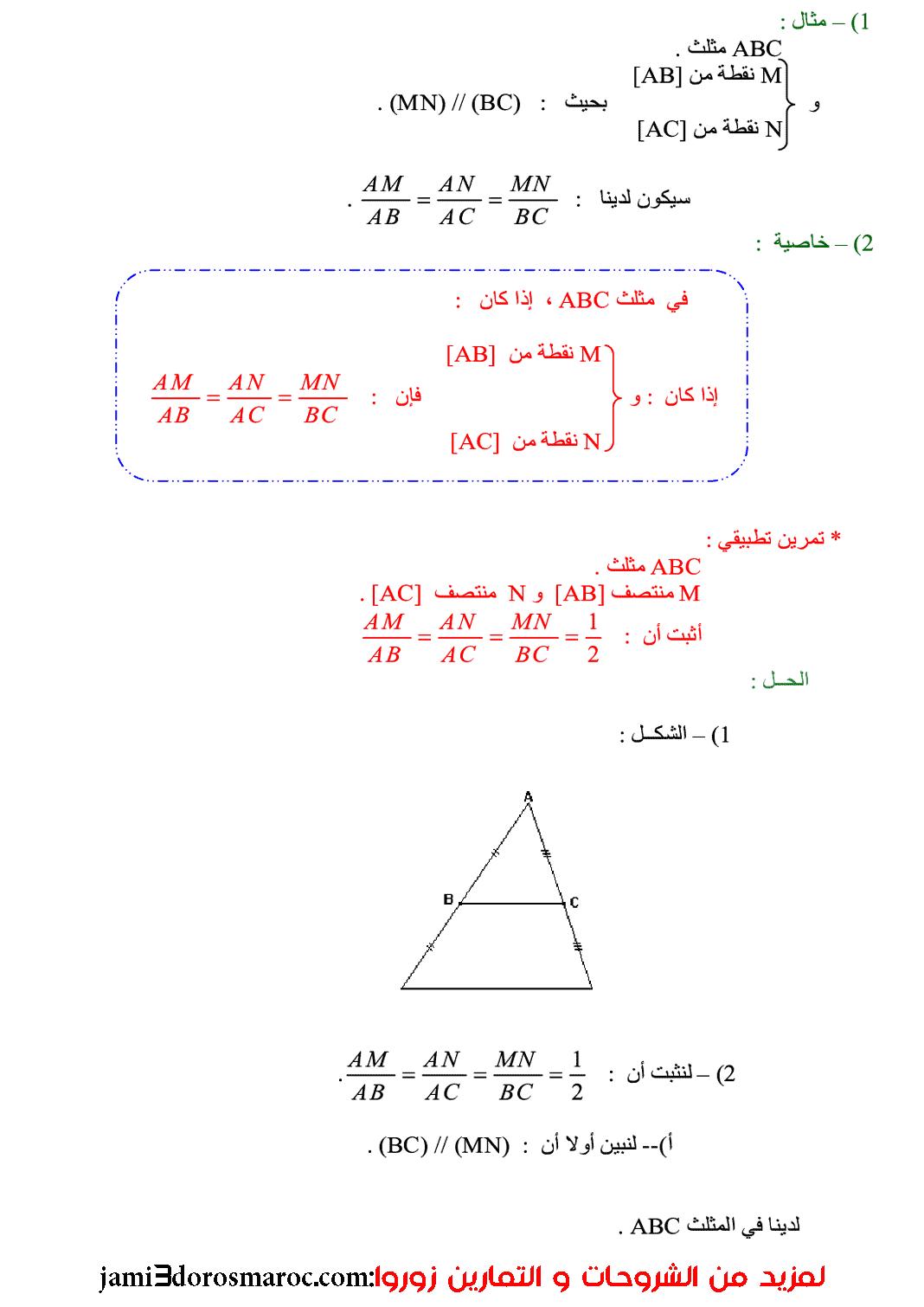 درس المستقيمات الموازية لأضلاع مثلث الثانية اعدادي