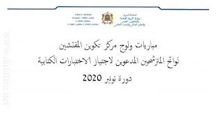 لوائح المترشحين المدعوين لاجتياز الاختبارات الكتابية لمباراة التفتيش التربوي نونبر 2020