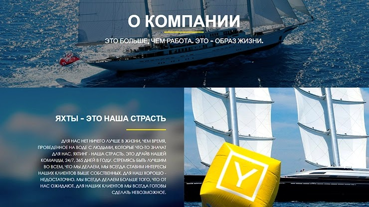 О Yacht Company
