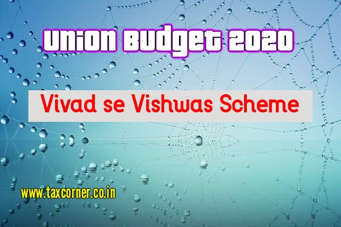 Vivad se Vishwas Scheme Union Budget 2020