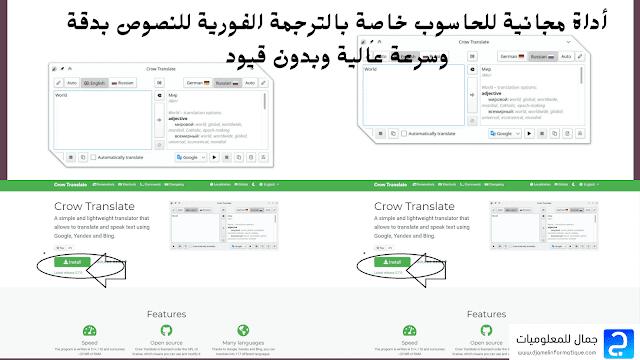 أداة مجانية للحاسوب خاصة بالترجمة الفورية للنصوص بدقة وسرعة عالية وبدون قيود