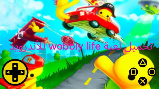 تحميل لعبة Wobbly life حياة ووبلي للأندرويد 2021