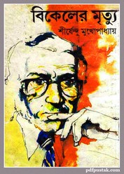 Bikeler Mrityu by Shirshendu Mukhopadhyay pdf