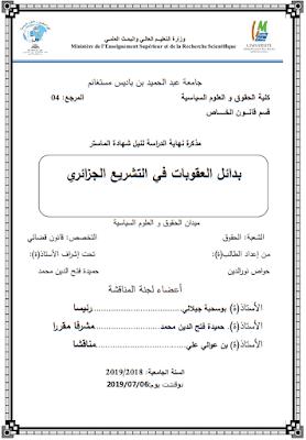 مذكرة ماستر: بدائل العقوبات في التشريع الجزائري PDF