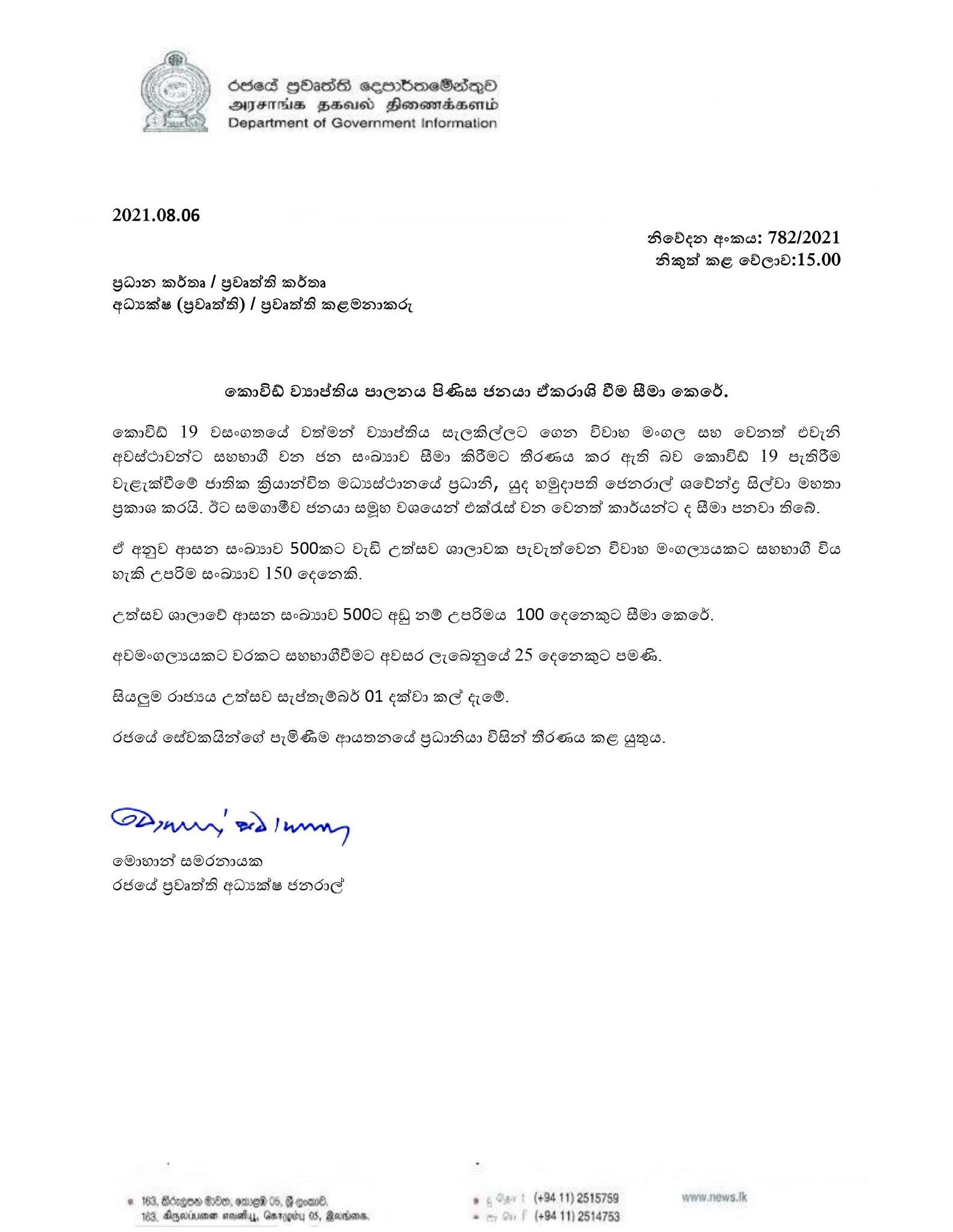 guidelines for festivals in srilanka