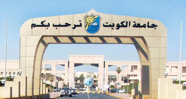 شروط القبول في جامعة الكويت للوافدين