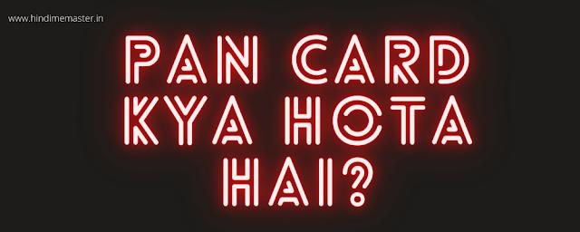 Pan Card Kya Hota Hai?
