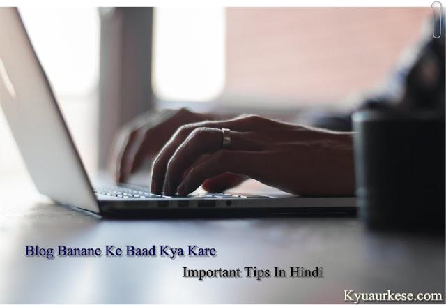 free Blog banane  ke baad kya kare